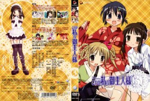 Rating: Questionable Score: 4 Tags: disc_cover he_is_my_master jpeg_artifacts kurauchi_anna sawatari_izumi sawatari_mitsuki takamura_kazuhiro tsubaki_asu yukata User: Onpu