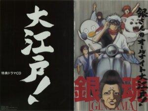 Rating: Safe Score: 4 Tags: elizabeth_(gintama) gintama kagura katsura_kotarou otose sadaharu sakata_gintoki shimura_shinpachi User: Davison
