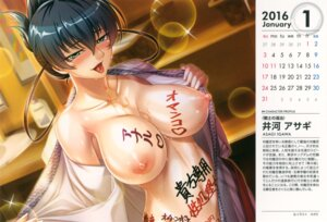Rating: Explicit Score: 49 Tags: breasts calendar igawa_asagi kagami lilith_soft nipples no_bra open_shirt taimanin_asagi undressing yukata User: eccdbb