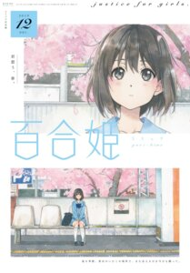 Rating: Safe Score: 18 Tags: horiguchi_yukiko seifuku User: saemonnokami