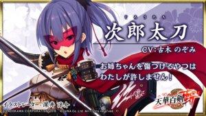 Rating: Safe Score: 10 Tags: armor fukai_ryousuke jirou_tachi_(tenka_hyakken) sword tenka_hyakken User: zyll