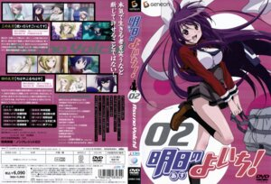 Rating: Safe Score: 4 Tags: asu_no_yoichi disc_cover ikaruga_ibuki morishima_noriko seifuku User: Onpu