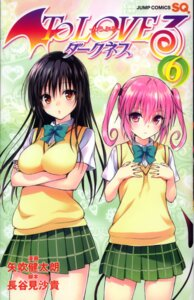 Rating: Questionable Score: 37 Tags: kotegawa_yui nana_asta_deviluke seifuku tail to_love_ru yabuki_kentarou User: fireattack
