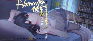 Rating: Safe Score: 66 Tags: domestic_na_kanojo pajama sasuga_kei tachibana_rui User: Radioactive