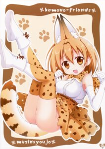 Rating: Questionable Score: 28 Tags: animal_ears ass cleavage kemono_friends korie_riko mujin_shoujo nopan serval tail thighhighs User: donicila