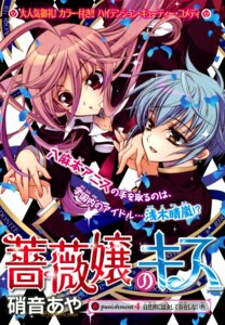 Rating: Safe Score: 7 Tags: asagi_seiran barajou_no_kiss shouoto_aya yamamoto_anise User: Radioactive