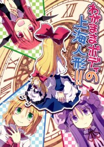 Rating: Safe Score: 20 Tags: alice_margatroid koakuma patchouli_knowledge satoukibi shanghai touhou User: Radioactive