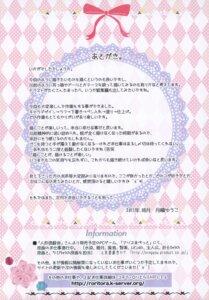 Rating: Safe Score: 0 Tags: roritora tsukishima_yuuko User: petopeto