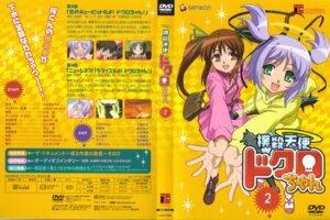 Rating: Safe Score: 3 Tags: bokusatsu_tenshi_dokuro-chan disc_cover minagami_shizuki mitsukai_dokuro User: Radioactive