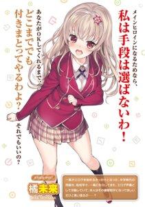 Rating: Safe Score: 12 Tags: hiota_no_kanojo_ga_ore_no_motteru_eroge_ni_kyoumi_shinshin_nanda_ga...... mutsutake seifuku tagme User: kiyoe