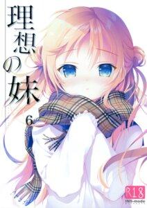 Rating: Safe Score: 29 Tags: amanagi_seiji sweater User: Twinsenzw