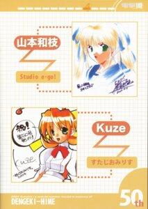 Rating: Safe Score: 2 Tags: autographed kuze seifuku yamamoto_kazue User: noirblack