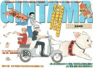 Rating: Safe Score: 5 Tags: gintama kagura sadaharu sakata_gintoki shimura_shinpachi User: Davison