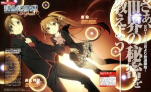 Rating: Safe Score: 13 Tags: iizuka_haruko little_busters! naoe_riki natsume_rin seifuku User: drop