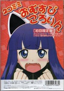 Rating: Safe Score: 6 Tags: aizawa_masahiro animal_ears cropme disc_cover hazuki nekomimi tsukuyomi_moon_phase User: Davison