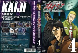 Rating: Safe Score: 2 Tags: disc_cover endou itou_kaiji kaiji male sahara screening User: Velen