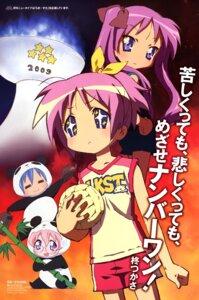 Rating: Safe Score: 11 Tags: hiiragi_kagami hiiragi_tsukasa izumi_konata lucky_star takara_miyuki takemoto_yasuhiro User: Komori_kiri