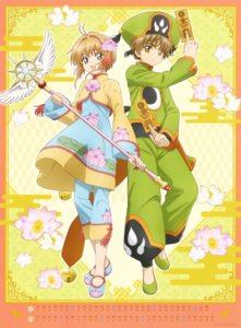 Rating: Safe Score: 7 Tags: asian_clothes calendar card_captor_sakura kinomoto_sakura li_syaoran tagme weapon User: charunetra