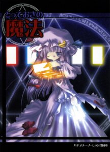 Rating: Safe Score: 1 Tags: patchouli_knowledge touhou User: Radioactive