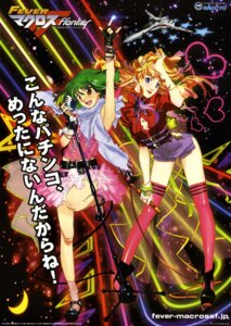 Rating: Safe Score: 17 Tags: macross macross_frontier ranka_lee sheryl_nome thighhighs User: Radioactive