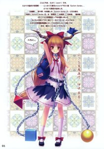 Rating: Safe Score: 50 Tags: horns ibuki_suika neko_works sayori touhou User: Aurelia