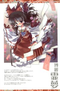 Rating: Safe Score: 5 Tags: anzuya hakurei_reimu marukata touhou User: Radioactive