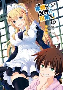 Rating: Safe Score: 12 Tags: kono_subarashii_sekai_ni_shukufuku_wo! maid skirt_lift thighhighs watari_masahito User: kiyoe