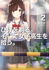 Rating: Safe Score: 39 Tags: buuta hige_wo_soru._soshite_joshikousei_wo_hiro. ogiwara_sayu seifuku umbrella User: saemonnokami