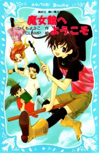 Rating: Safe Score: 3 Tags: clamp majoyakata_e_youkoso User: Radioactive