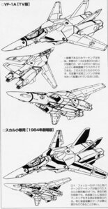 Rating: Safe Score: 4 Tags: macross mecha monochrome the_super_dimension_fortress_macross User: Radioactive