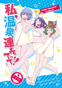 Rating: Questionable Score: 8 Tags: heterochromia tagme touhou towel User: Radioactive