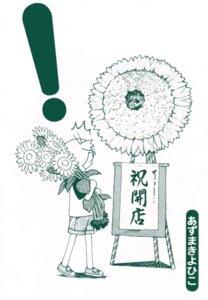 Rating: Safe Score: 5 Tags: azuma_kiyohiko koiwai_yotsuba monochrome yotsubato! User: weiq