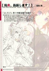 Rating: Safe Score: 4 Tags: kantai_collection line_art tagme User: kiyoe