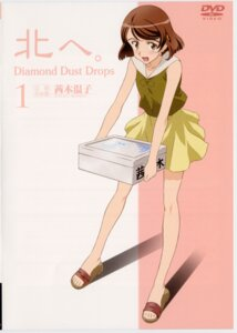 Rating: Safe Score: 1 Tags: akanegi_atsuki chiba_michinori disc_cover kita_e_diamond_dust_drops User: jxh2154