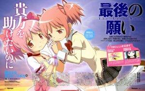 Rating: Safe Score: 14 Tags: kaname_madoka puella_magi_madoka_magica seifuku takahashi_mika User: SubaruSumeragi
