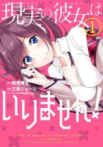 Rating: Safe Score: 18 Tags: ayame_kotoko chuuko_demo_koi_ga_shitai! cleavage mikumo_george real_no_heroine_wa_irimasen! seifuku User: saemonnokami