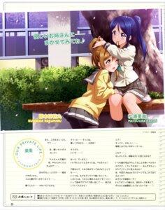 Rating: Safe Score: 17 Tags: inou_shin kunikida_hanamaru love_live!_sunshine!! matsuura_kanan pantyhose seifuku sweater User: drop