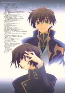 Rating: Safe Score: 4 Tags: code_geass kururugi_suzaku lelouch_lamperouge male seifuku tagme User: Radioactive