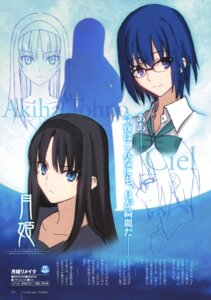 Rating: Safe Score: 15 Tags: ciel megane takeuchi_takashi toono_akiha tsukihime type-moon User: fireattack
