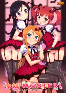 Rating: Questionable Score: 89 Tags: aragaki_ayase cosplay kousaka_kirino kurusu_kanako loli number2 ore_no_imouto_ga_konnani_kawaii_wake_ga_nai pantsu stockings takuji the_idolm@ster thighhighs User: Hatsukoi