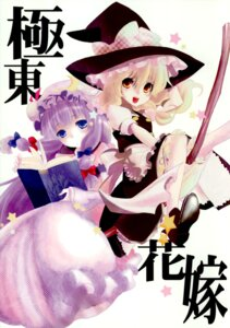 Rating: Safe Score: 9 Tags: bloomers kanno_touko kirisame_marisa kyokutou_hanayome patchouli_knowledge touhou User: Radioactive