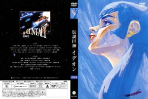 Rating: Safe Score: 2 Tags: densetsu_kyojin_ideon disc_cover karala_ajiba kogawa_tomonori User: Radioactive