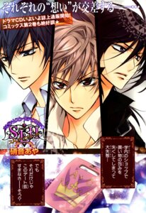 Rating: Safe Score: 3 Tags: cain_kumoide ichikawa_ren kuga_reizei male shouoto_aya s.l.h-stray_love_hearts User: charunetra