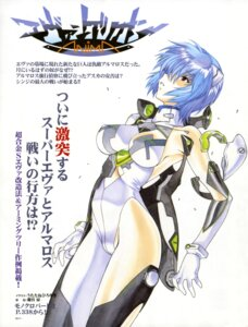 Rating: Questionable Score: 26 Tags: ayanami_rei bodysuit neon_genesis_evangelion ramiya_ryou utatane_hiroyuki User: Share
