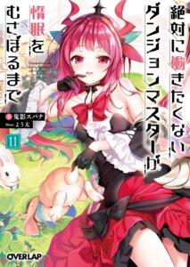 Rating: Safe Score: 8 Tags: dress horns tagme youta zettai_ni_hatarakitakunai_dungeon_master_ga_damin_wo_musaboru_made User: kiyoe