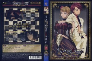 Rating: Safe Score: 11 Tags: beatrice disc_cover dress kikuchi_youko scanning_dust screening umineko_no_naku_koro_ni ushiromiya_battler User: ppizzapie