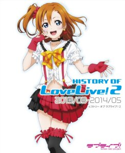 Rating: Safe Score: 22 Tags: kousaka_honoka love_live! thighhighs User: saemonnokami