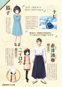 Rating: Safe Score: 12 Tags: bandages cura digital_version dress japanese_clothes lose maitetsu megane uniform User: Twinsenzw