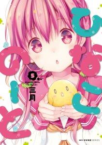 Rating: Questionable Score: 12 Tags: hinako_note mitsuki_(mangaka) sakuragi_hinako seifuku User: kiyoe