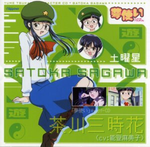 Rating: Safe Score: 3 Tags: disc_cover megane sagawa_satoka shimamura_hidekazu yume_tsukai User: Radioactive
